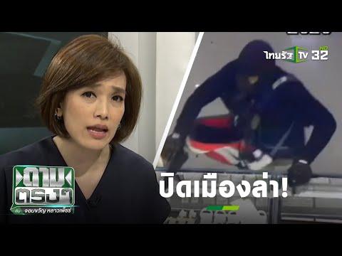 ปิดเมืองล่า โจรปล้นร้านทองลพบุรี - วันที่ 10 Jan 2020