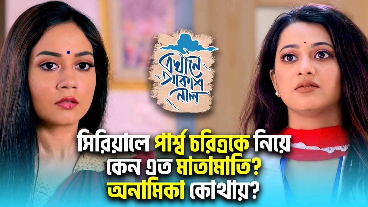🔥সিরিয়ালে পার্শ্ব চরিত্রকে নিয়ে কেন এত মাতামাতি? অনামিকা কোথায়? | Ekhane Akash Neel | Star Jalsha