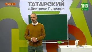 Татарский с Дмитрием Петровым. Урок 6 | ТНВ