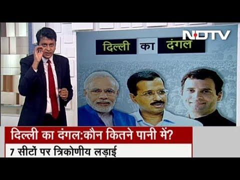 सिंपल समाचार: दिल्ली के दंगल में कौन कितने पानी में? thumbnail