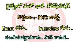 Indian Railway Jobs 2018 | No Exam No Interview | RRC Jobs Telugu Jobs 2017 Video