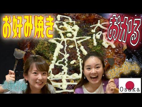 【大阪】お好み焼き有名店『おかる』さんでマヨネーズアートを堪能!!