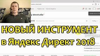 История изменений в Яндекс Директ | 2018