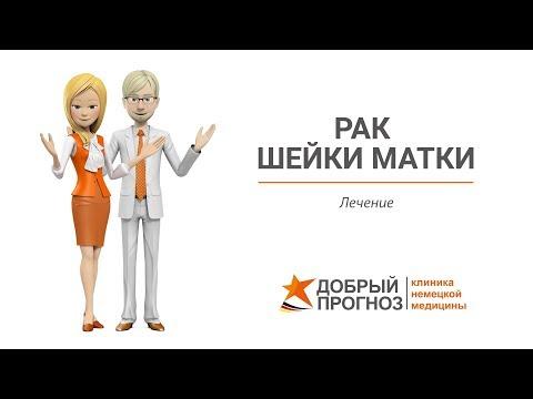 """РАК ШЕЙКИ МАТКИ - лечение 1, 2, 3, 4 стадии. Киев, Клиника """"Добрый прогноз"""""""