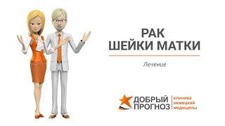 РАК ШЕЙКИ МАТКИ лечение 1 2 3 4 стадии Киев КлиникаДобрый прогноз