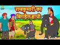राजकुमारी का बिगड़ैल हाथी - Hindi Kahaniya for Kids | Stories for Kids | Moral Stories | Koo Koo TV