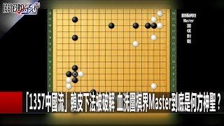 「1357中國流」賴皮下法被破解 血洗圍棋界Master到底是何方神聖? 馬西屏 20170104-7 關鍵時刻