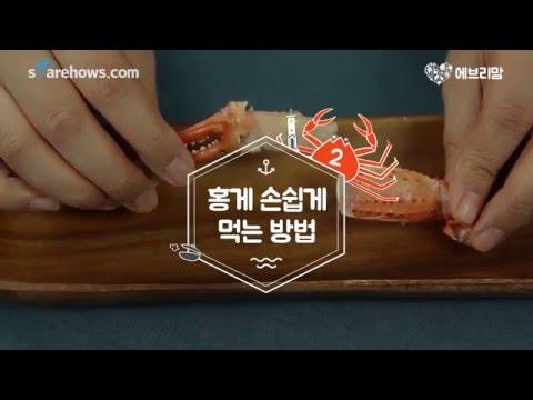 홍게 손쉽게 먹는 방법