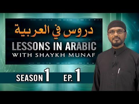 Shaykh Munaf - Lessons in Arabic (programme 01)