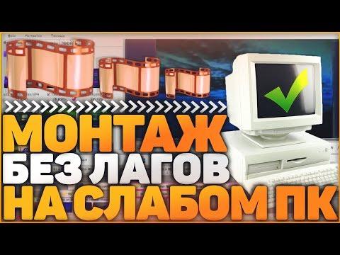 Bolide Movie Creator - Монтаж Видео Для Новичков и У Кого Слабый ПК