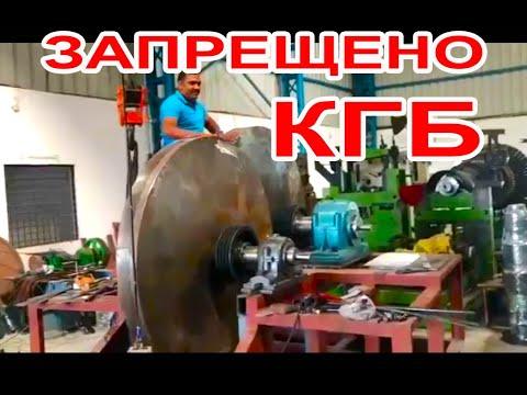 Запрещенный КГБ в СССР Вечный Двигатель но Разрешили в Индии