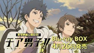 TVアニメ『チア男子!!』 Blu-ray BOX告知CM