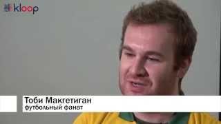 Австралийский фанат прилетел на матч Кыргызстан-Австралия