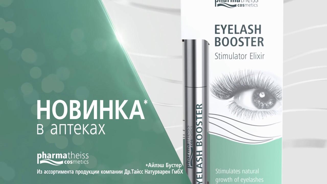 11a874c5a82 Eyelash Booster - YouTube