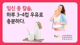 임신 중 칼슘, 하루 3~4컵 우유로 충분하다.