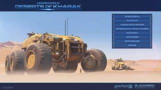Homeworld: Deserts of Kharak #01 - Прохождение на сложном