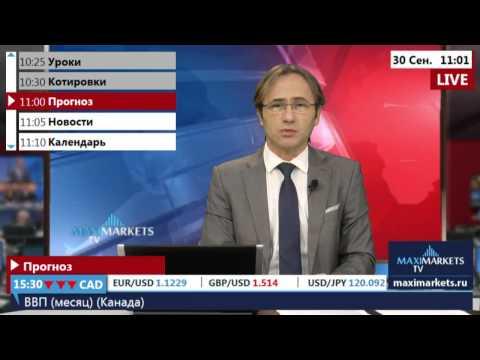 30.09.15 (11:00 MSK) - Прогноз рынка Форекс. MaxiMarkets форекс ТВ.