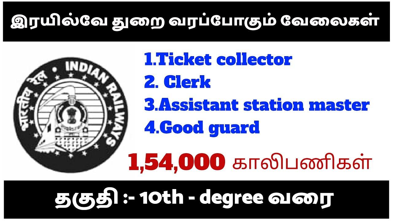 Railway requirements -2019 || ASM , Ticket collector , etc  || upcoming  jobs 1,54,000 vacancies
