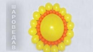 ☀️Солнце из шаров /  Sun of balloons