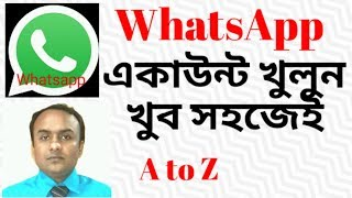 How to make or create whatsapp account bangla tutorial.NOTUN BD