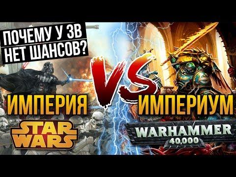 Империя  STAR WARS VS Империум WARHAMMER 40K - Почему у вселенной звездные войны нет шансов!?
