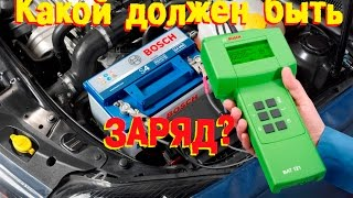 Какой заряд на автомобиле должен быть? ОБСУДИМ