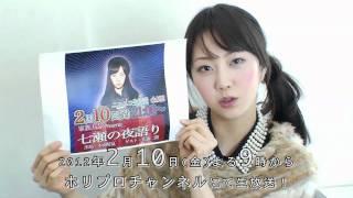 2月10日(金)21:00~ 「家族八景Presents 七瀬の夜語り」 出演...