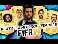 РЕЙТИНГИ ИГРОКОВ РЕАЛА В FIFA 19 | Новый бред от EA Sports