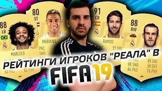 РЕЙТИНГИ ИГРОКОВ РЕАЛА В FIFA 19   Новый бред от EA Sports