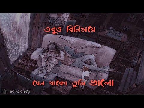 Kanna (তব�ও বিনিময়ে যেন থাকো ত�মি ভালো) - adho diary