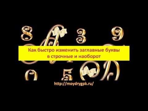 Как текст с заглавными буквами перевести на обычные