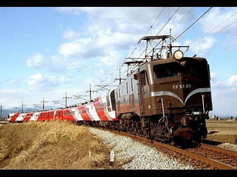 EF58 89牽引 スーパーエクスプレスレインボー(両毛線、汽笛あり)