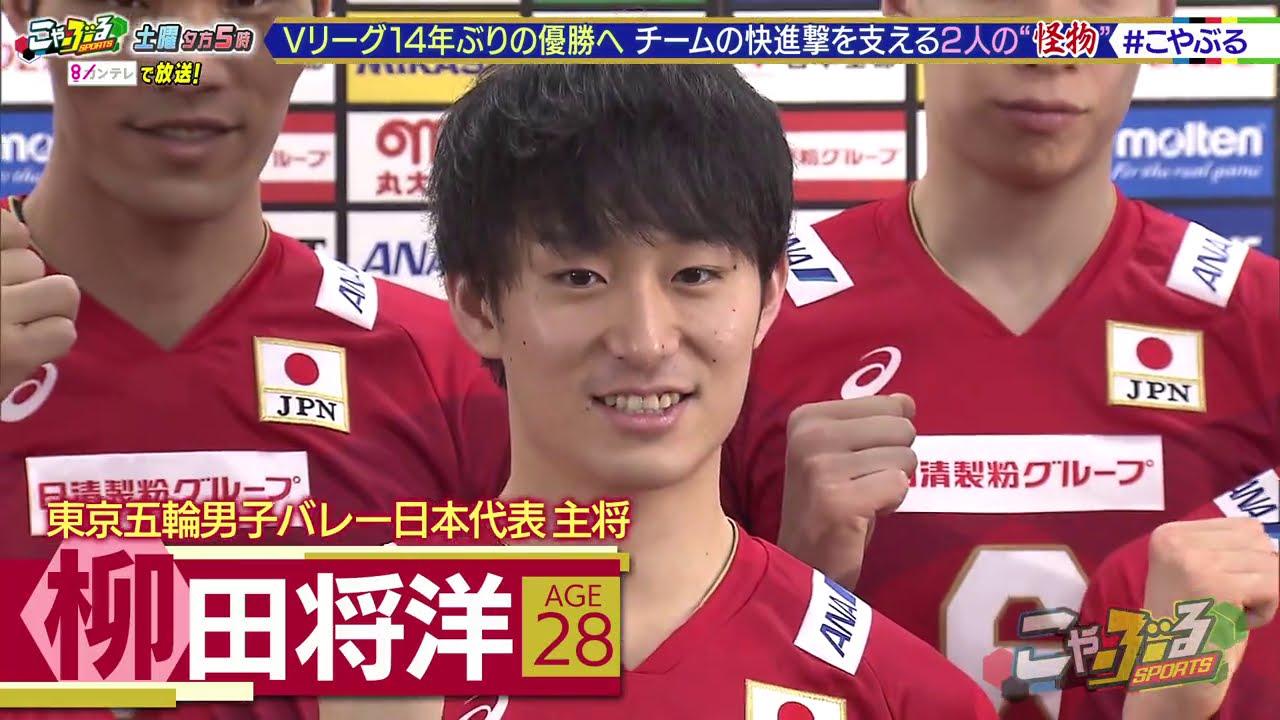 はげ バレー 柳田 全日本男子バレー2018メンバーでイケメンは誰?彼女持ちや結婚してる人まとめ