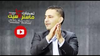 اجمل دحيه عام 2017 هوهو كاملة الفنان علاء الجلاد 2018HD تسجيلات ماستركاسيت