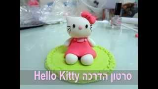 Hello Kitty fondant - הלו קיטי מבצק סוכר - איך עושים את זה?