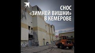 Снос «Зимней вишни» в Кемерове