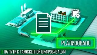 ГТК Приднестровья: цифровые таможенные технологии-2020