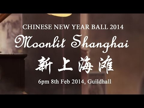 Chinese New Year Ball 2014 - Moonlit Shanghai 新上海滩 Trailer
