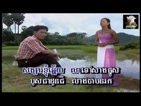 Phnom Sampov jumrov chet (karaoke)