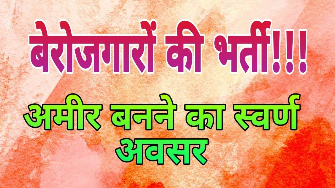 How to earn millions from SPL ? Chandra Shekhar - 31382 || Mob. No.  7836009476 ||