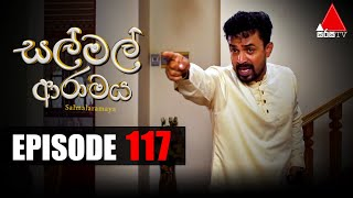 සල් මල් ආරාමය | Sal Mal Aramaya | Episode 117 | Sirasa TV Thumbnail