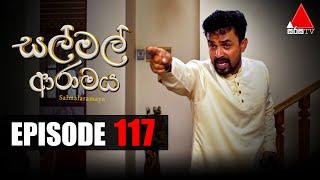සල් මල් ආරාමය | Sal Mal Aramaya | Episode 117 | Sirasa TV Thumbnail