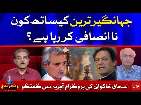 Injustice with Jahangir Tareen?