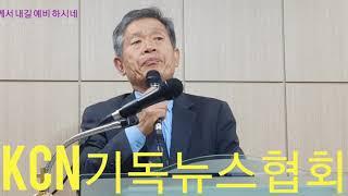 KCN기독뉴스협회/찬양/주께서 내길 예비 하시네/전태석…