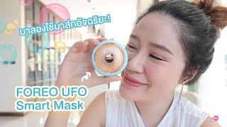 REVIEW || มาลองใช้มาส์กอัจฉริยะ FOREO UFO Smart Mask กันค่ะ || NinaBeautyWorld