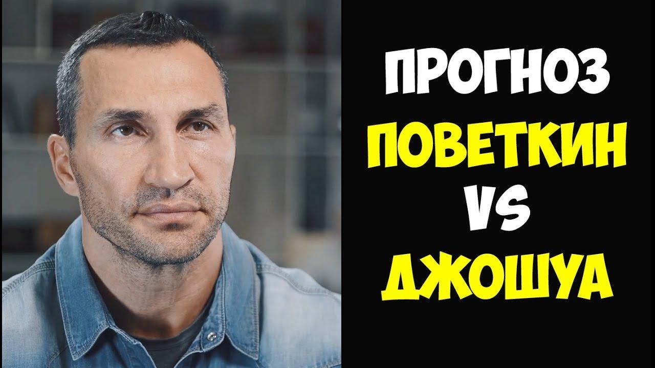 Энтони Джошуа – Александр Поветкин. Прогноз на бой 22.09.2018