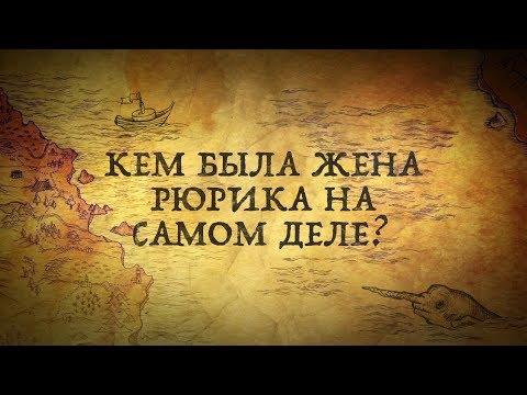 КЕМ БЫЛА ЖЕНА РЮРИКА НА САМОМ ДЕЛЕ?/РЮРИКОВИЧИ