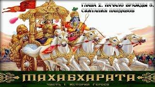 Махабхарата Глава 2  Начало вражды  8 Скитания Пандавов