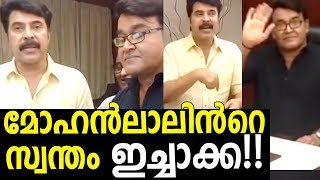 Mohanlal Mammootty Prithviraj Innocent Siddique Talking About on AMMA facebook page launch