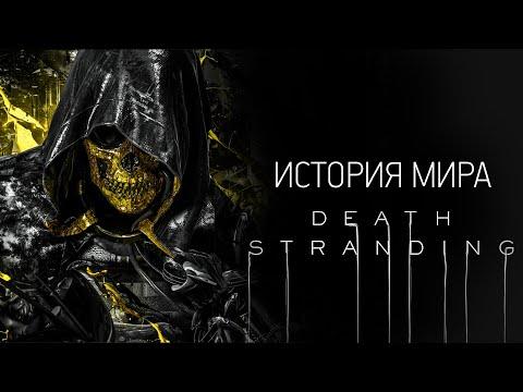История Мира Death Stranding | Часть 2